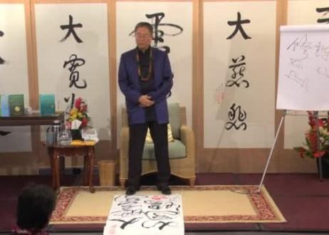 Master Sha Offers Dan Tracing Blessing with the Sacred Tao Calligraphy Ren Di Tian Tao Xin Tao Chang