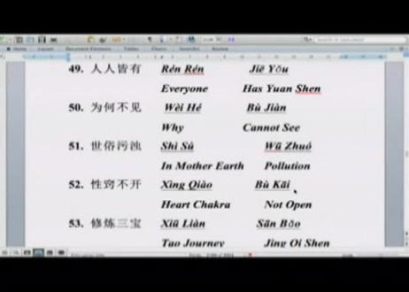 BONUS VIDEO: Master Sha teaches Tao Immortal Classic - Line