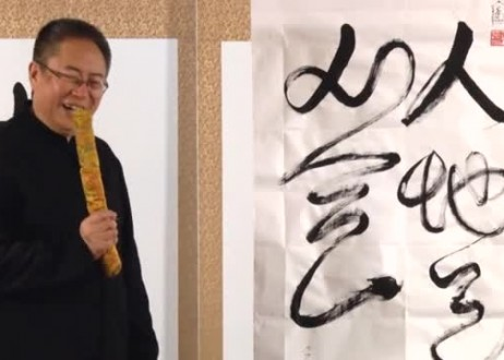 Tao Healing for Your Heart – Part 3 – Tao Calligraphy Blessing