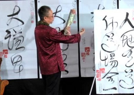 Master Sha Offers a Powerful Blessing for the Wood Element with the Sacred Tao Calligraphy Ren Di Tian Tao Gan Tao Chang He Yi