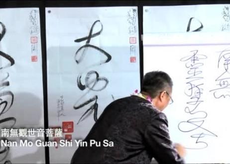 Master Sha Chants Sacred Mantras Namo Guan Yin Pusa and Namo Ling Hui Sheng Shi