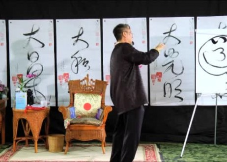 Master Sha Offers a Powerful Blessing for Transforming All Life Through the Sacred Tao Calligraphy Tao Guang, Source Light
