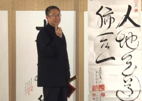 Tao Healing for Your Lungs – Part 3 – Tao Calligraphy Blessing