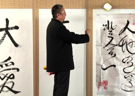 Tao Healing for Your Back – Part 3 – Tao Calligraphy Blessing
