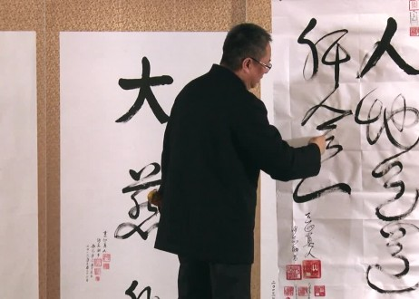 Tao Healing for Your Liver – Part 3 – Calligraphy Blessing