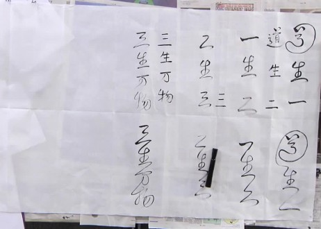 Learn to Write Tao Calligraphy for Eight Sacred Phrases with Master Sha, Part 1 of 2