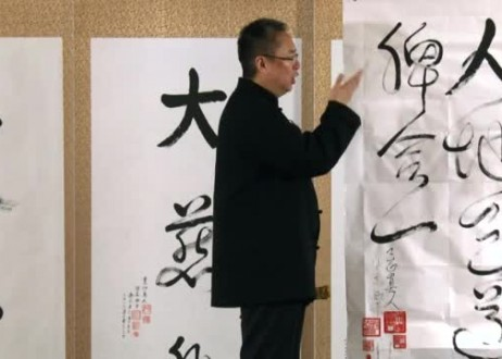 Tao Healing for Your Spleen – Part 3 – Tao Calligraphy Blessing