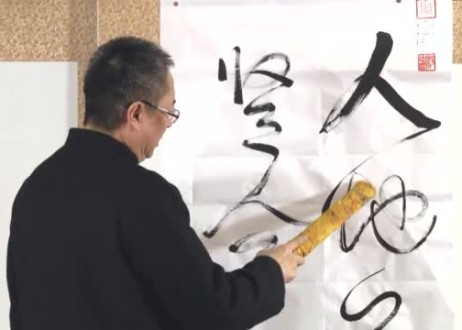 Tao Healing for Your Kidneys – Part 3 – Tao Calligraphy Blessing