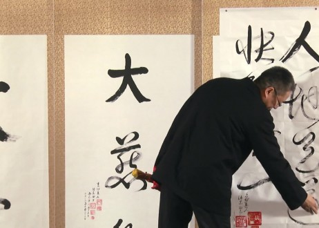 Tao Healing for Depression and Anxiety – Part 3 – Calligraphy Blessing