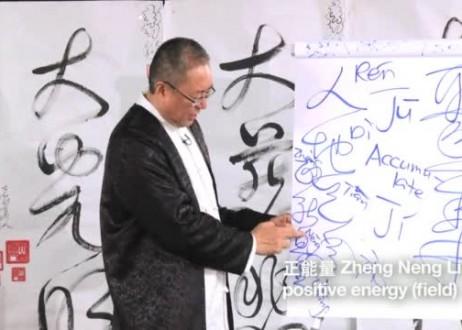 Master Sha Offers Ju Ji Ren Di Tian Tao Zheng Neng Liang Teaching and Blessing