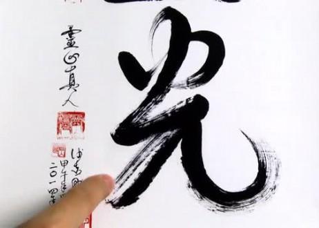 2. Ling Guang (Soul Light)