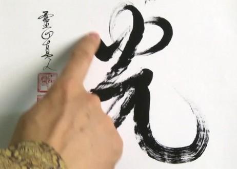 3. Tao Guang (Source Light)