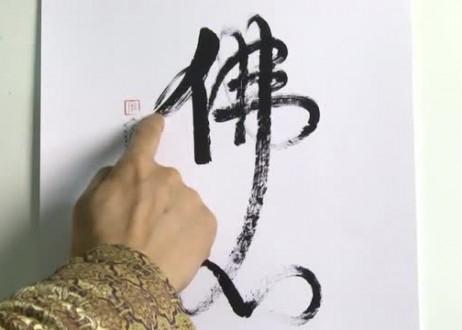5. Fo Xin (Buddha's Heart)