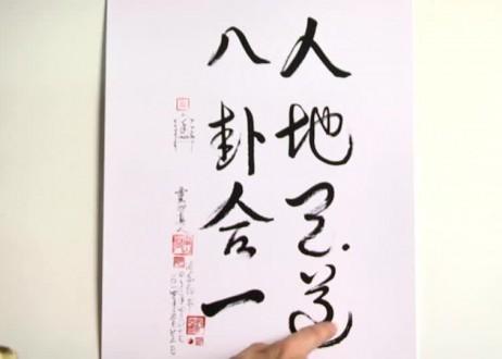 8. Ren Di Tian Tao Ba Gua He Yi (Ba Gua of Human Beings, Mother Earth, Heaven, and Source Join as One)