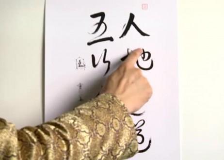 9. Ren Di Tian Tao Wu Xing He Yi (Five Elements of Human Beings, Mother Earth, Heaven, and Source Join as One)