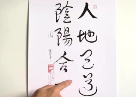11. Ren Di Tian Tao Yin Yang He Yi (Yin Yang of Human Beings, Mother Earth, Heaven, and Source Join as One)