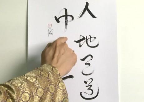 12. Ren Di Tian Tao Zhong He Yi (Core of Human Beings, Mother Earth, Heaven, and Source Join as One)