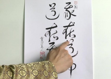 14. Wo Zai Tao Zhong Tao Zai Wo Zhong (I am Inside Tao, Tao is Inside Me)