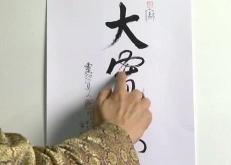 19. Da Kuan Shu (Greatest Forgiveness)