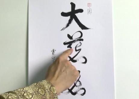 20. Da Ci Bei (Greatest Compassion)