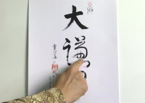 21. Da Qian Bei (Greatest Humility)