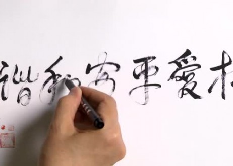 22. Xiang Ai Ping An He Xie (Love Peace and Harmony)