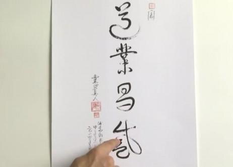 23. Tao Ye Chang Sheng (Tao Career Flourishes)