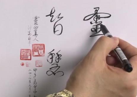 25. Kai Fa Ling Xin Nao Shen Zhi Hui (Develop Soul, Heart, Mind, and Body Wisdom and Intelligence)