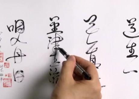 16. Tao Sheng Yi, Tian Yi Zhen Shui, Jin Jin Yu Ye, Yan Ru Dan Tian (Tao Creates One, Heaven's Unique Sacred Liquid, Mother Earth's Sacred Liquid, Swallow into the Lower Dan Tian)