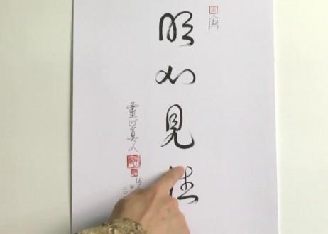 27. Ming Xin Jian Xing (Enlighten Your Heart to See Your Yuan Shen)