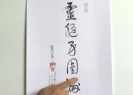 28. Ling Nao Shen Yuan Man (Soul Mind Body Enlightenment)