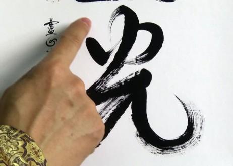 31. Da Guang Ming (Greatest Light)