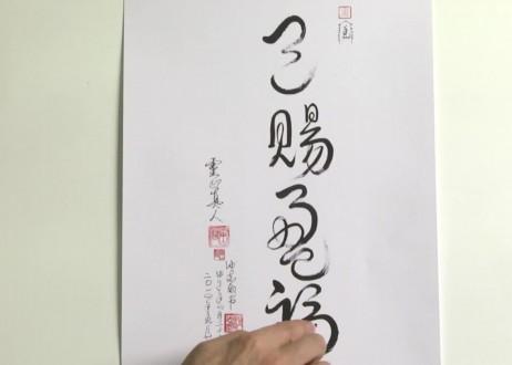 32. Tian Ci Ying Fu (Heaven Bestows Huge Luck)