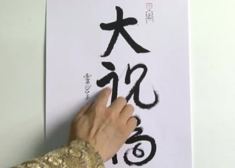 33. Da Zhu Fu (Greatest Wishes to Bring Luck)