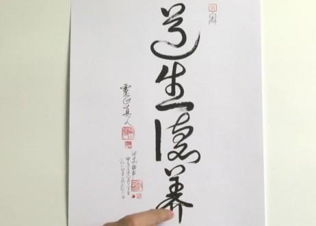 34. Tao Sheng De Yang (Tao Creates, De Nourishes)