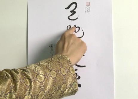 35. Tian Di Ren He Yi (Heaven, Mother Earth and Human Beings Join as One)