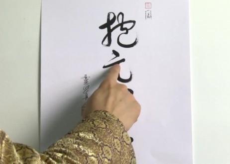 36. Bao Yuan Shou Yi (Hold Tao and Concentrate on Tao)