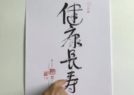37. Jian Kang Chang Shou (Good Health and Longevity)