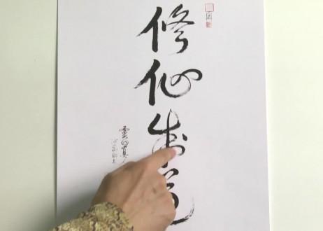 38. Xiu Xian Cheng Tao (Purify Soul, Heart, Mind and Body to Reach Tao)