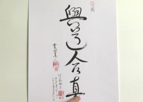 45. Yu Tao He Zhen (Meld with Tao)