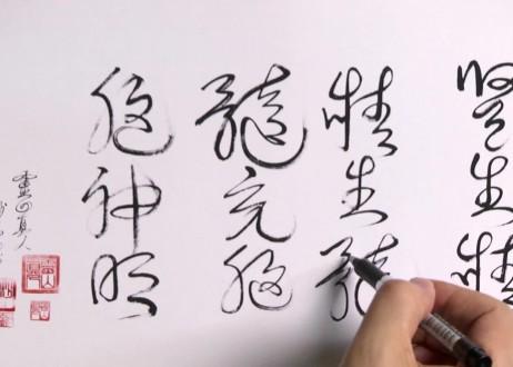 26. Shen Sheng Jing, Jing Sheng Sui, Sui Chong Nao, Nao Shen Ming (Kidneys Produce Matter, Matter Produces Bone Marrow, Bone Marrow Fulfills Brain, Brain Gains Wisdom, Intelligence and Enlightenment)