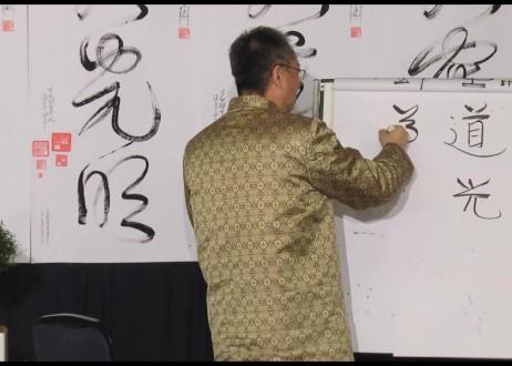 3. Tao Guang