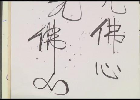 5. Fo Xin