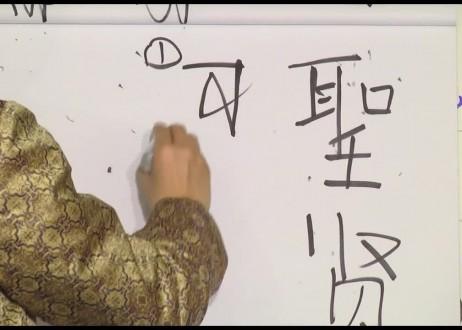 6. Sheng Xian Guang