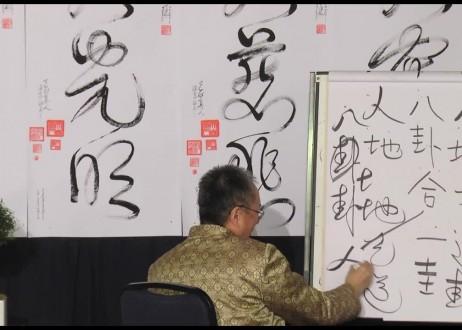 8. Ren Di Tian Tao Ba Gua He Yi