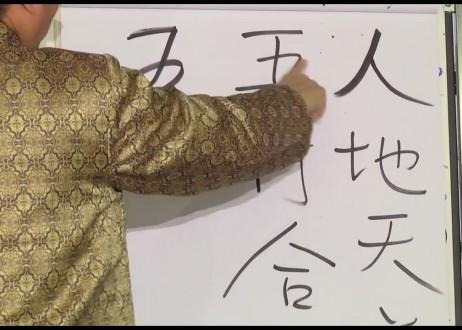 9. Ren Di Tian Tao Wu Xing He Yi