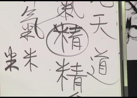 10. Ren Di Tian Tao Shen Qi Jing He Yi