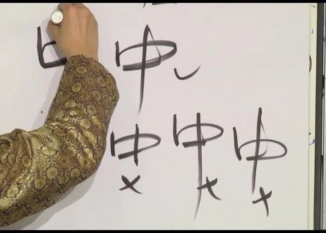 12. Ren Di Tian Tao Zhong He Yi
