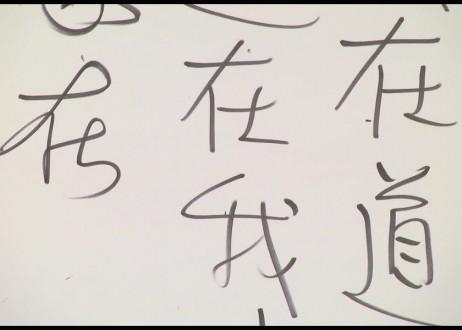 14. Wo Zai Tao Zhong, Tao Zai Wo Zhong