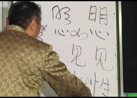 27. Ming Xin Jian Xing